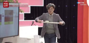 [사이언스 TV] 다시 만나보는 사과나무의 명강연 2회