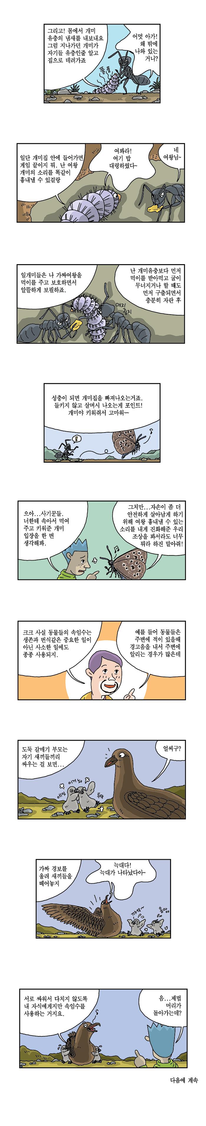 어쩌자고_31화_웹3