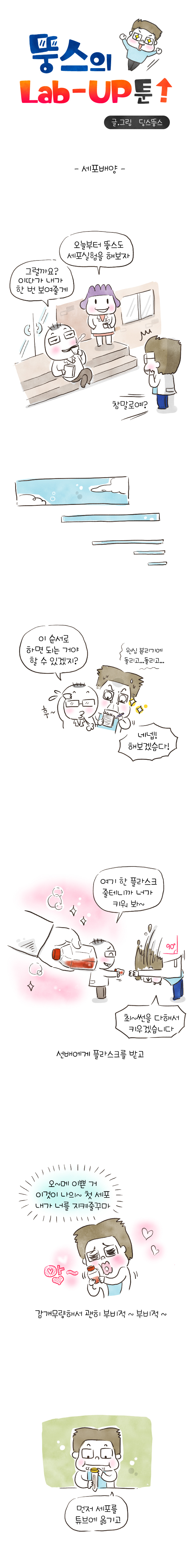06_세포배양