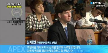 [사이언스 TV] YTN 사이언스 스페셜 중학생 영어토론대회
