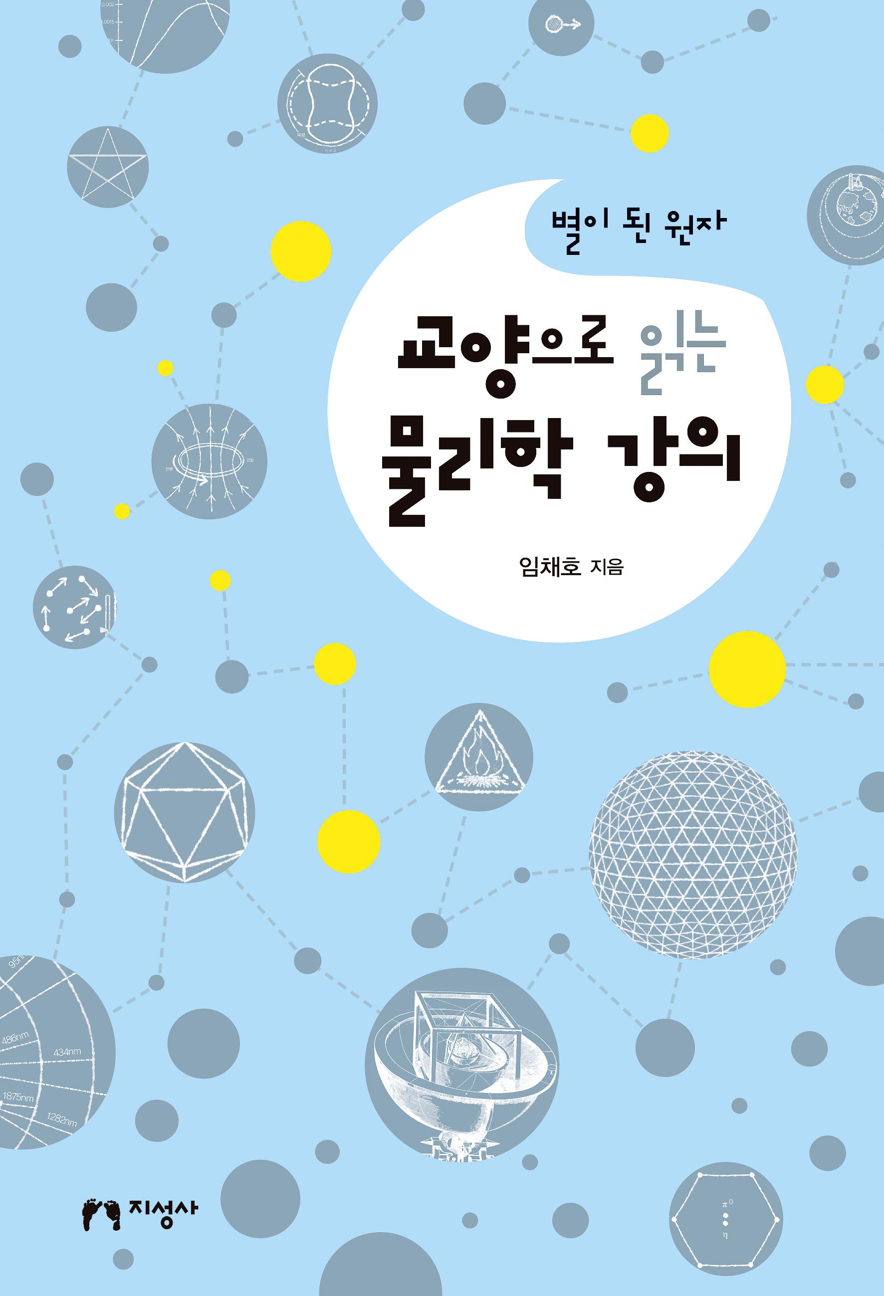 교양으로 읽는 물리학 강의.별이 된 원자
