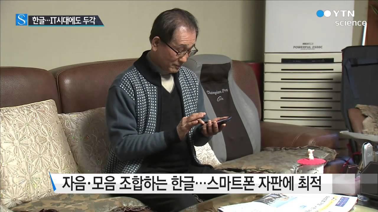 [사이언스 TV] 과학적인 한글…IT시대에도 두각
