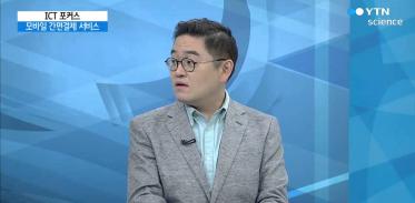 [사이언스 TV] ICT 포커스 모바일 간편결제 서비스 시장, 전망은