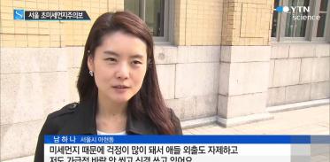 [사이언스 TV] 서울 사상 첫 가을 초미세먼지주의보 공기 청정기 특수