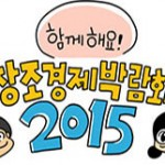 2015 창조경제박람회 홍보웹툰