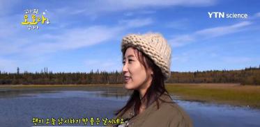 [사이언스 TV] 별별이야기 '신의 영혼, 오로라를 만나다' 2부 옐로 나이프
