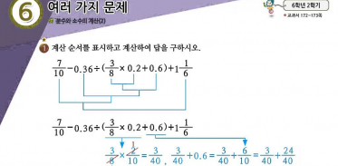 6학년 2학기 6단원 수학익힘책 91쪽 1번 문제