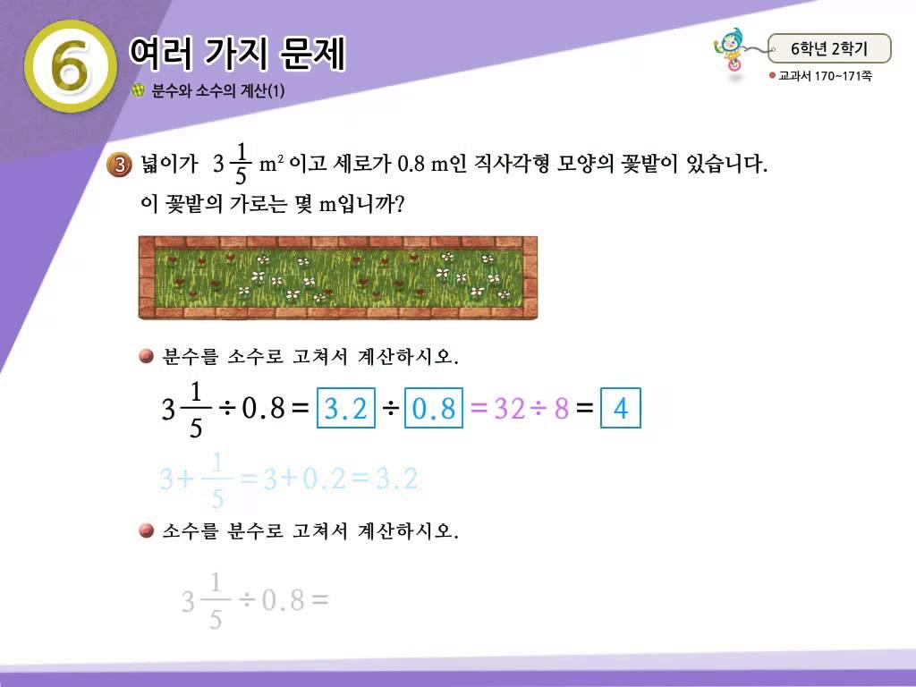 6학년 2학기 6단원 수학익힘책 90쪽 3번 문제