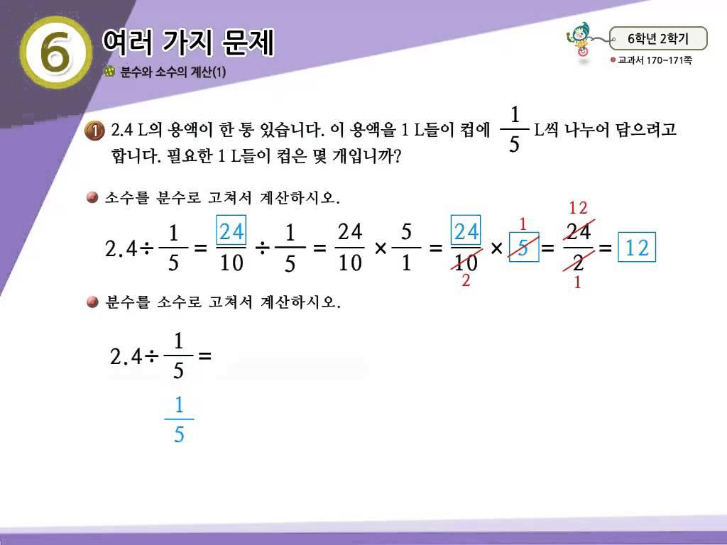 6학년 2학기 6단원 수학익힘책 89쪽 1번 문제
