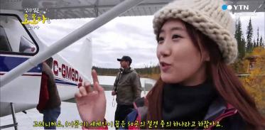 [사이언스 TV] 별별이야기 특집 '신의 영혼, 오로라를 만나다' 1부 나하니 국립공원