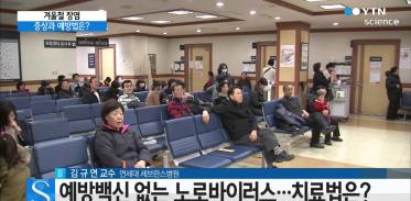 [사이언스 TV] 겨울 바이러스성 장염 주의해야…예방법은