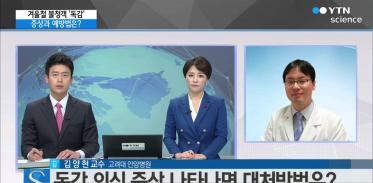 [사이언스 TV] 겨울철 불청객 '독감' 유행 조짐…증상과 예방법은