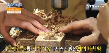 [사이언스 TV] 렛츠메이크 내일을 창조하다! – 2015 창조경제박람회