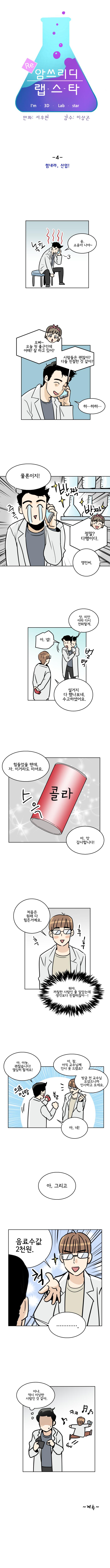 RE암쓰리디랩스타_04
