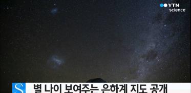 [사이언스 TV] 별 7만여 개 나이 보여주는 은하계 지도 공개