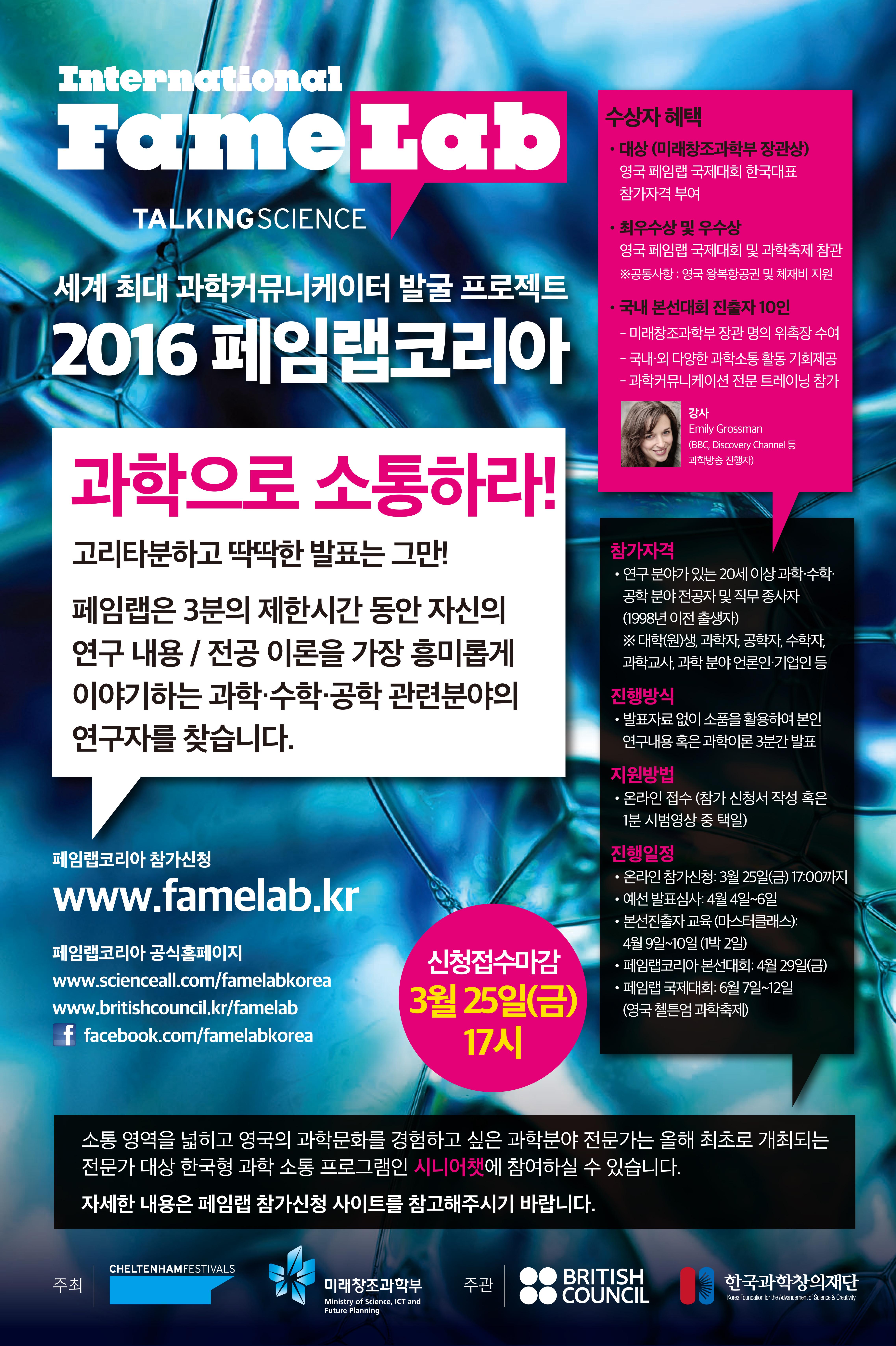 페임랩코리아2016웹포스터최종