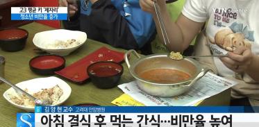 [사이언스 TV] 고3 평균 키 3년 째 '제자리', 청소년 비만율 증가