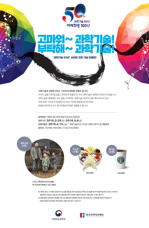 과학기술50년홈페이지이벤트_로고_수정