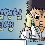 [2015 랩툰공모전 수상작] 실험실인생