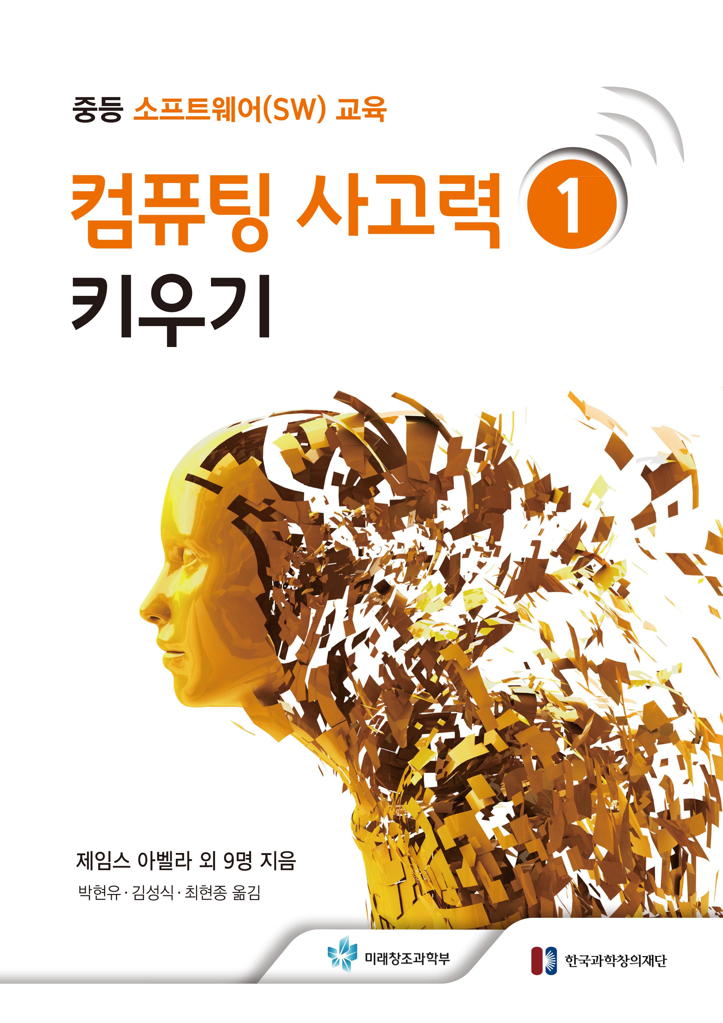 중등_sw_번역교재_표지