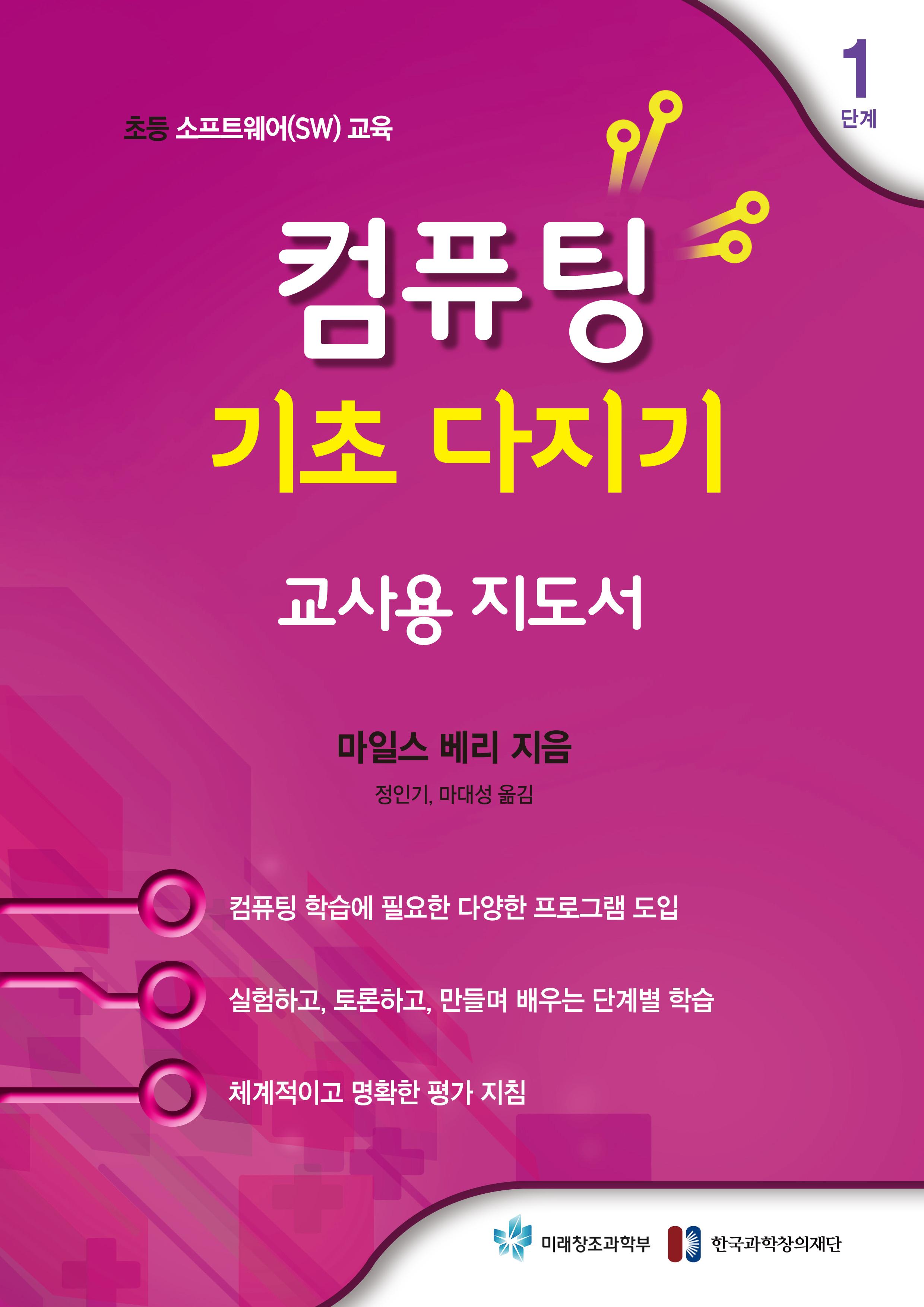 초등SW교재_표지(1단계)