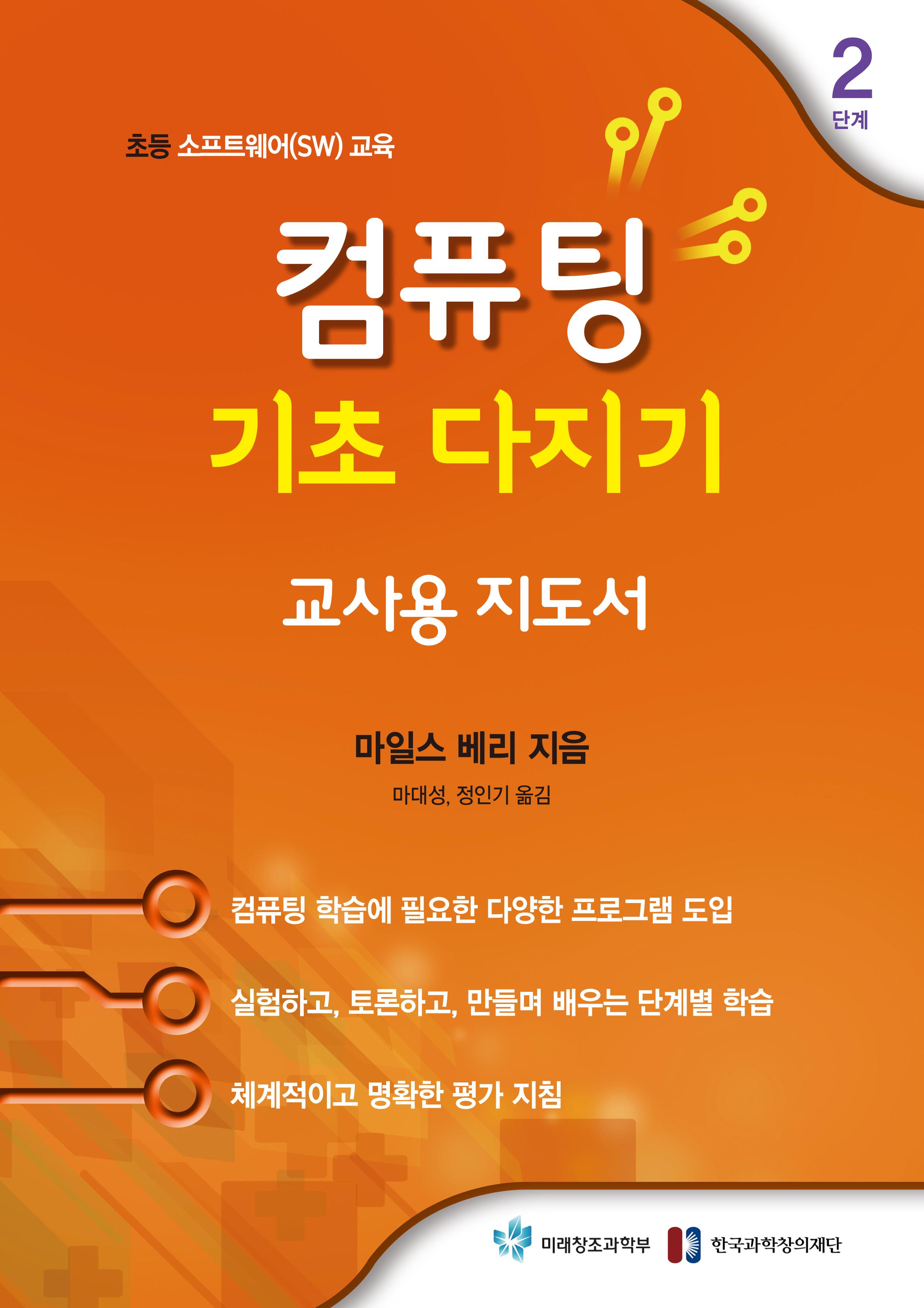 초등SW교재_표지(2단계)