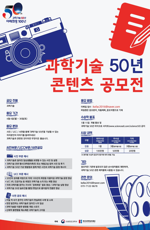 [커뮤니케이션웍스]-과학기술50년-콘텐츠공모전_160404