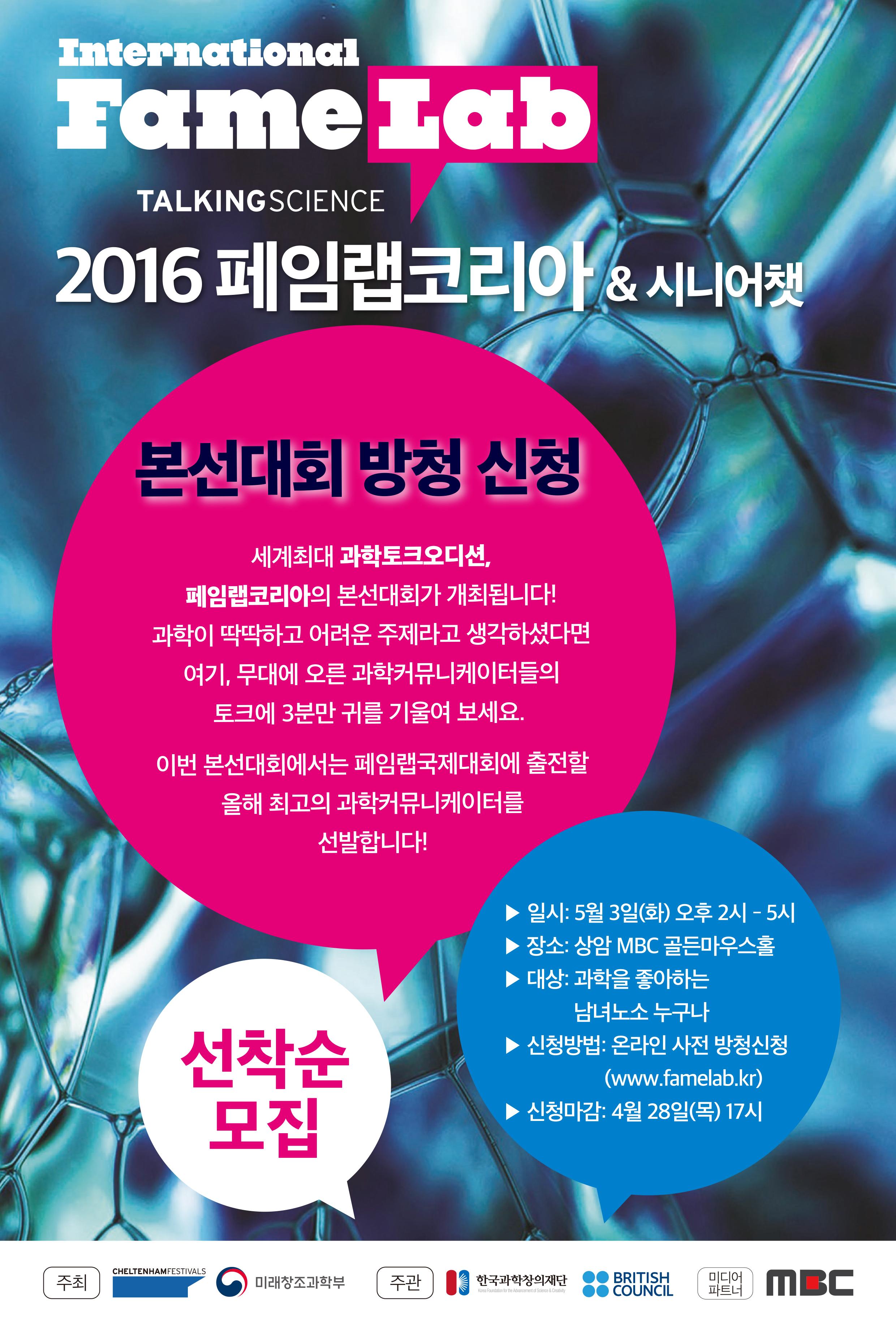 2016페임랩코리아_방청안내