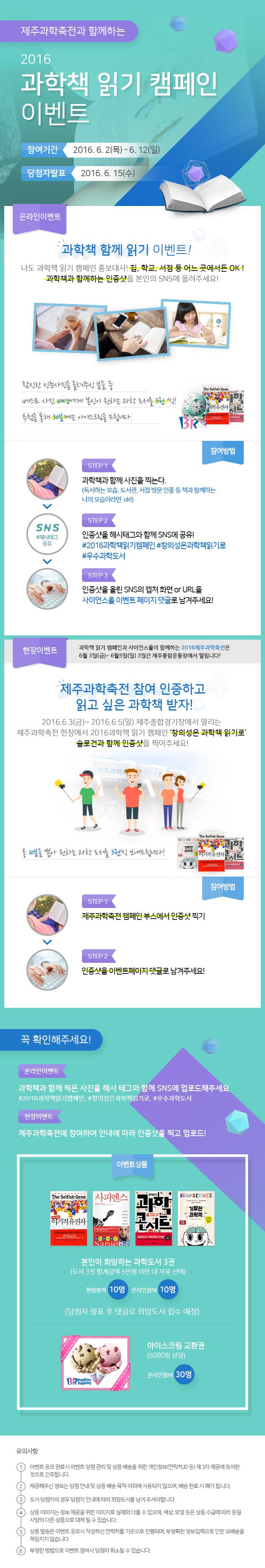 6월과학책읽기캠페인이벤트_페이지