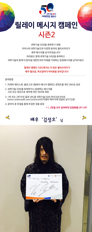 김성오_50년사이트 및 블로그 게재용