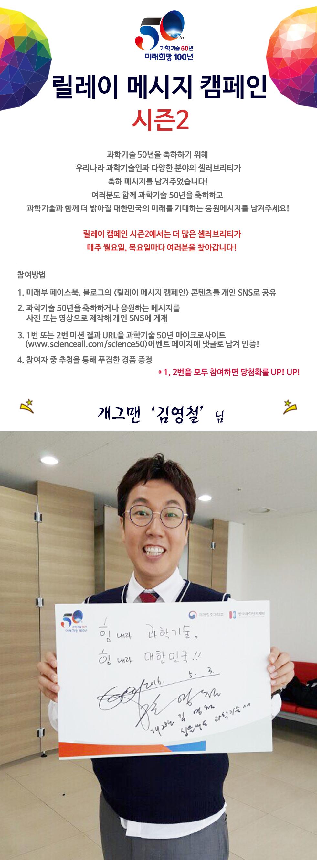 김영철_50년사이트 및 블로그 게재용