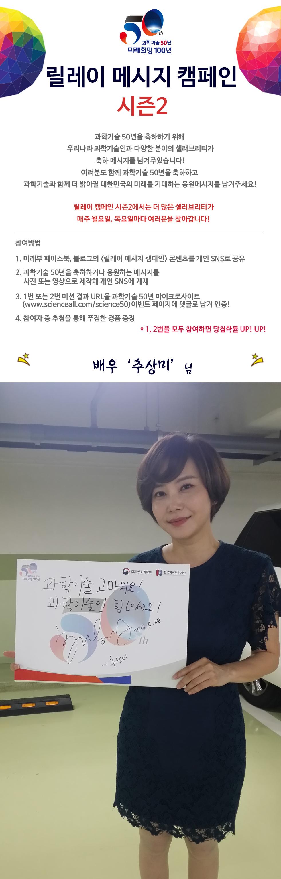 배우 추상미_50년사이트 및 블로그 게재용
