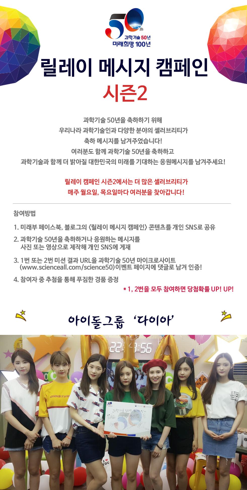 아이돌그룹 다이아_50년사이트 및 블로그 게재용