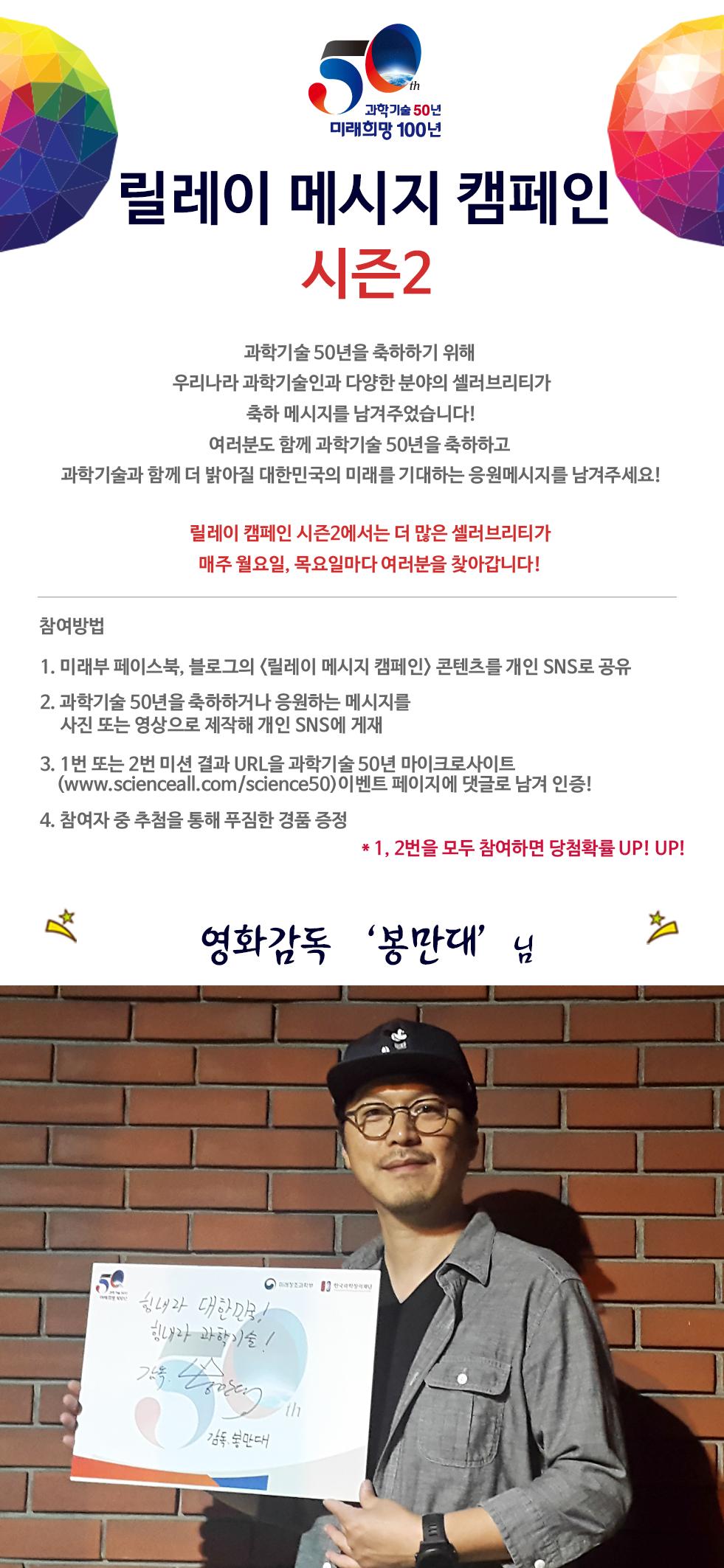 영화감독 봉만대_50년사이트 및 블로그 게재용