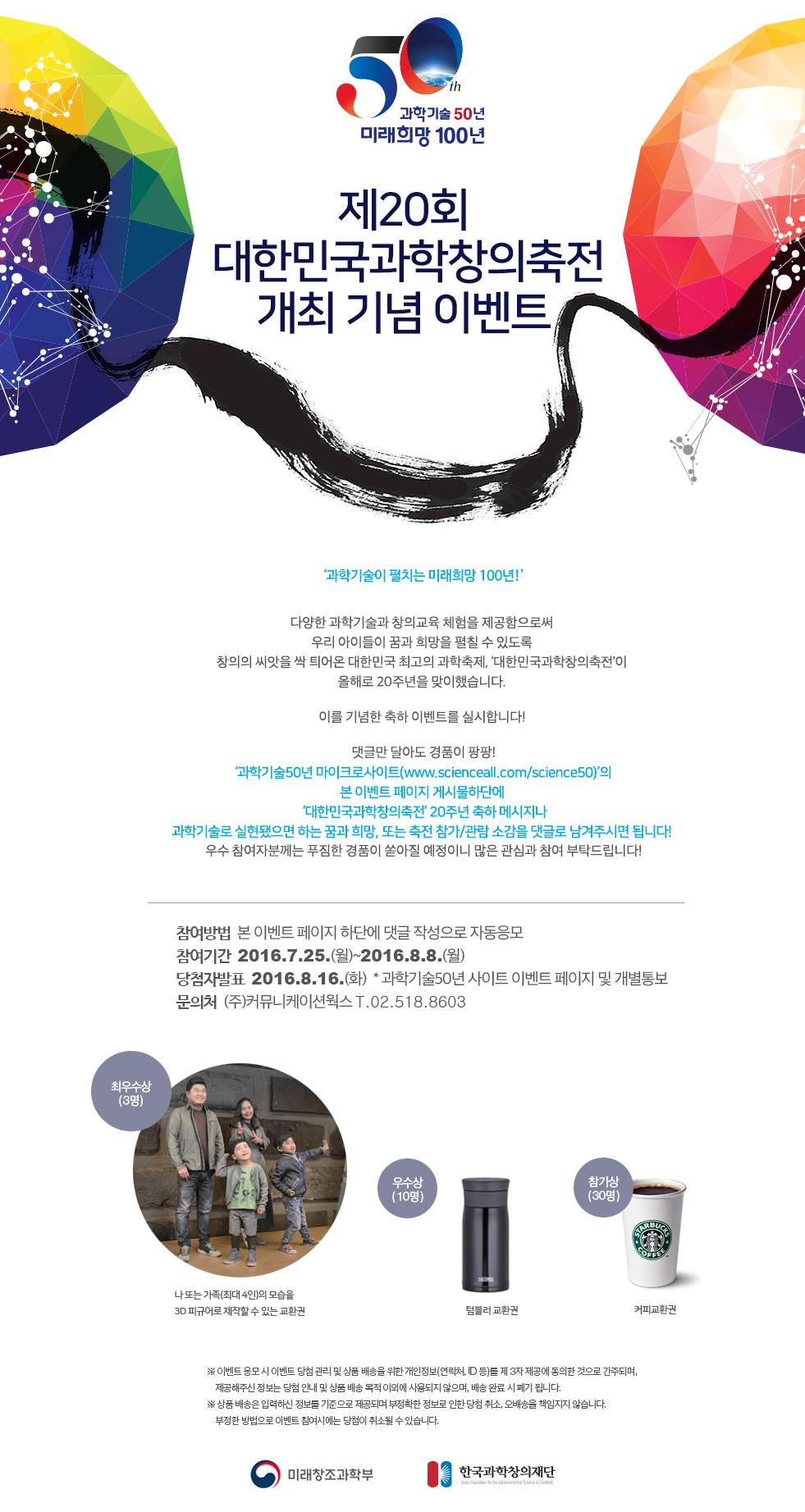 창의축전개최기념이벤트_공지용_50년사이트게시용