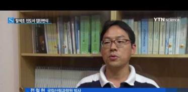 [사이언스 TV] 멸종위기종 팔색조, 진도서 집단 번식지 발견