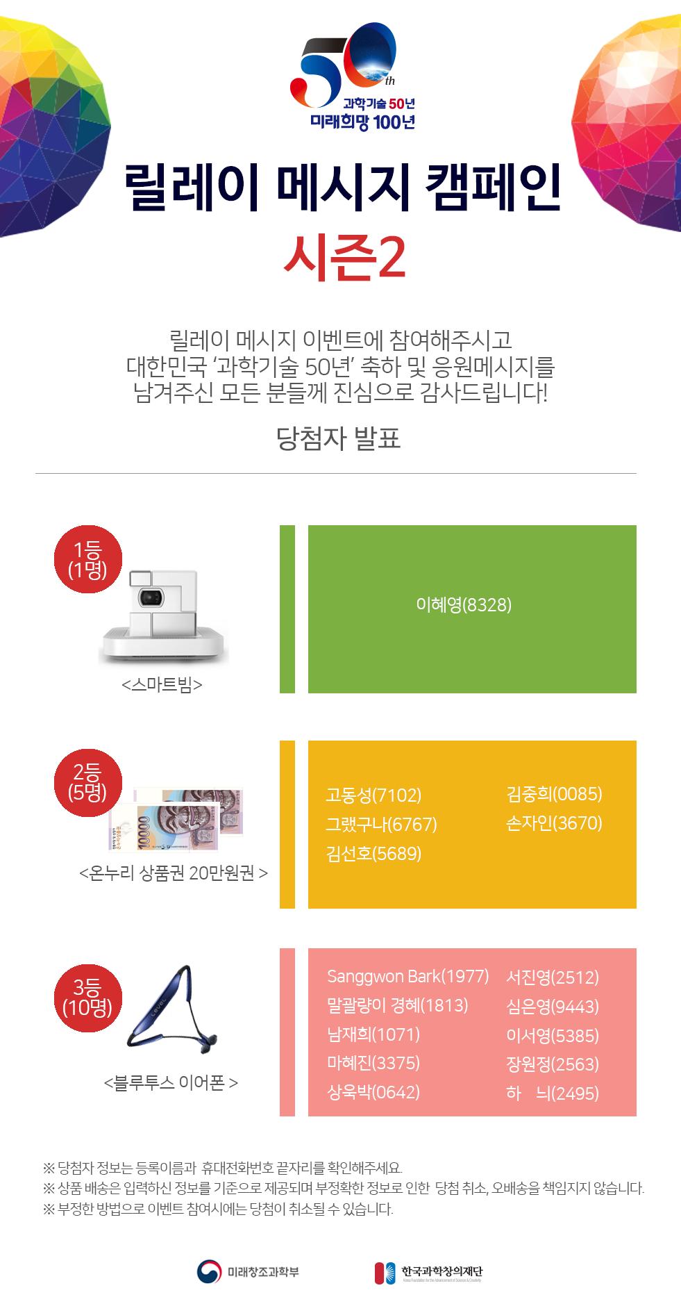[시즌2]_릴레이캠페인_이벤트_당첨자_발표_이미지_R
