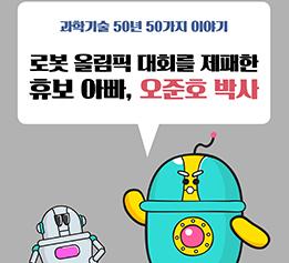 로봇 올림픽 대회를 제패한 휴보 아빠, 오준호 박사