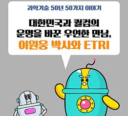 대한민국과 퀄컴의 운명을 바꾼 우연한 만남, 이원웅 박사와 ETRI