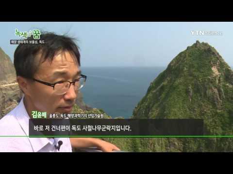 [사이언스 TV] 녹색의 꿈 – 해양 생태계의 보물섬, 독도