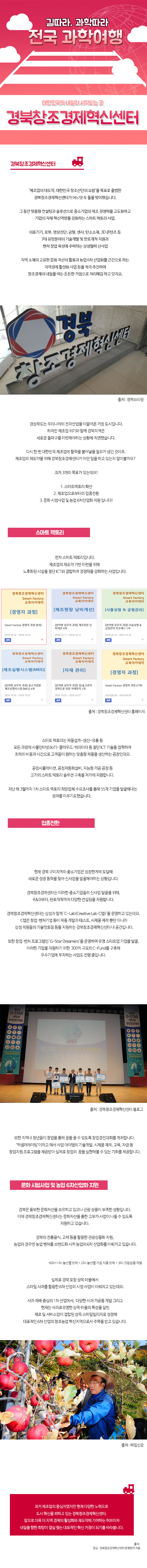 [커뮤니케이션웍스]_전국과학여행_경북창조경제혁신센터