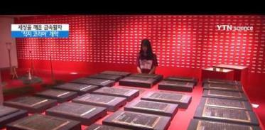 [사이언스 TV] '세상을 깨운 직지 코리아 페스티벌' 개막