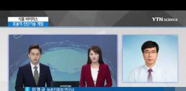 [사이언스 TV] '한 번 걸리면 치명적' 식물 바이러스 효율적 진단