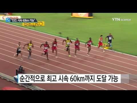 [사이언스 TV] 볼트, 비켜!…사람 순간 최고속도 시속 60km 가능