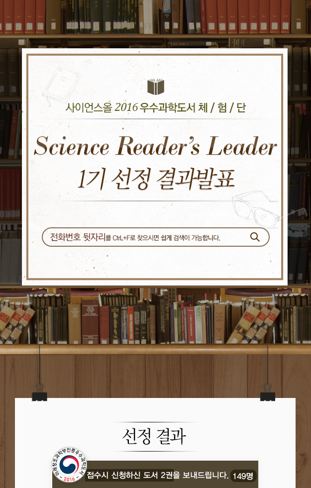 science-leaders-bg11