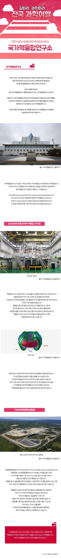 [커뮤니케이션웍스]_전국과학여행_국가핵융합연구소