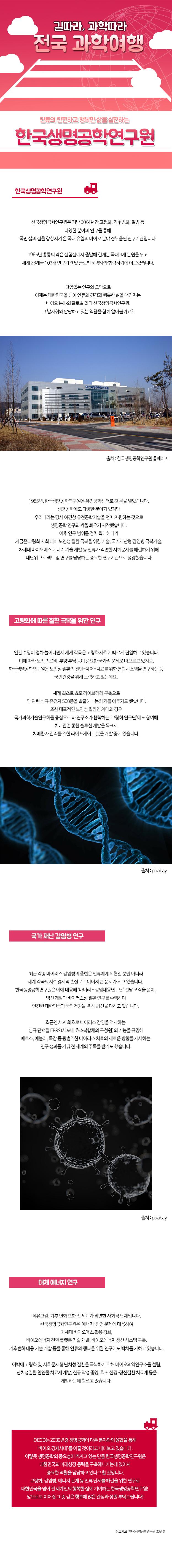 [커뮤니케이션웍스]_전국과학여행_한국생명공학연구원