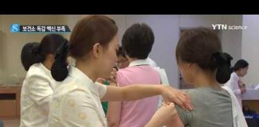 [사이언스 TV] 독감 예방접종 보건소 북새통…백신 물량 부족