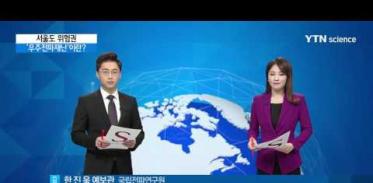 [사이언스 TV] 서울도 위험…'우주전파재난'이란 무엇인가