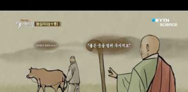 [사이언스 TV] 재미있는 역사이야기 왕십리
